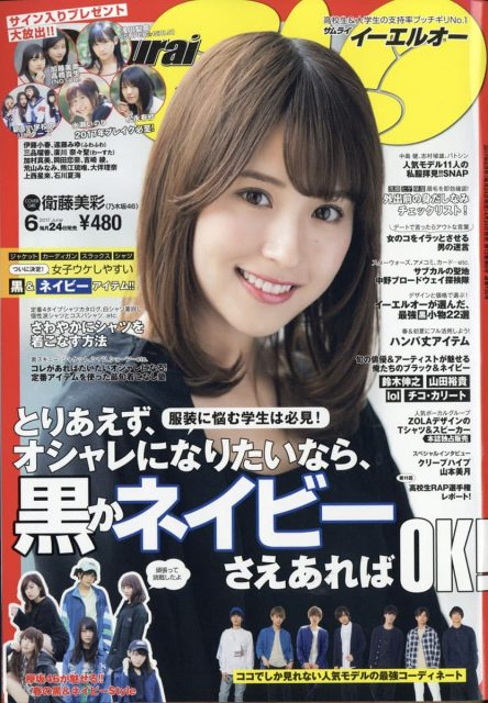 「Samurai ELO 2017年6月号」表紙:衛藤美彩(乃木坂46) [4/24発売]