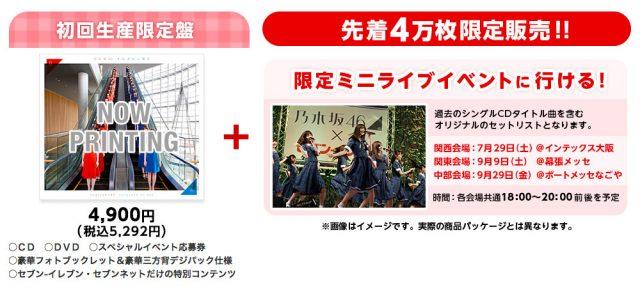 乃木坂46 3rdアルバム【セブン-イレブン・セブンネット限定盤】予約開始!先着4万枚限定販売!