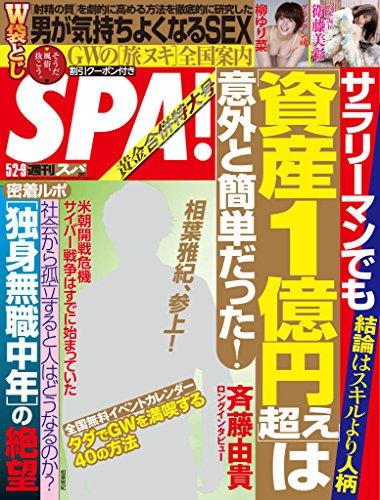 「週刊SPA! 2017年5月9日号」本日発売! 掲載:衛藤美彩(乃木坂46)