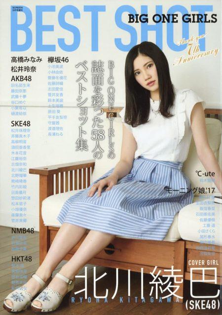 「BIG ONE GIRLS BEST SHOT 2017年5月号」本日発売! 掲載:欅坂46