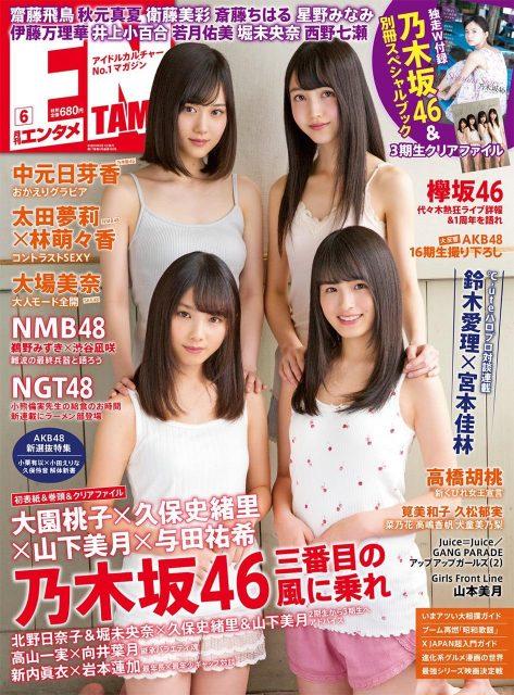 ENTAME(エンタメ) 2017年6月号