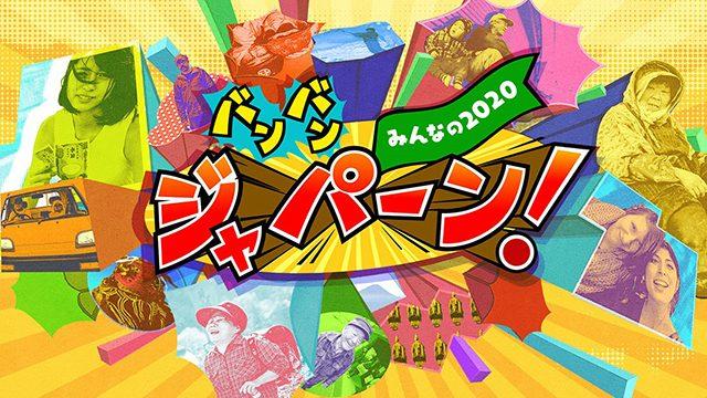 「みんなの2020 バンバンジャパーン!」出演:秋元真夏(乃木坂46) [4/29 22:00~]