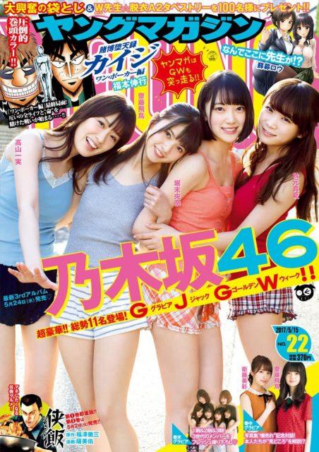 週刊ヤングマガジン No.22 2017年5月15日号