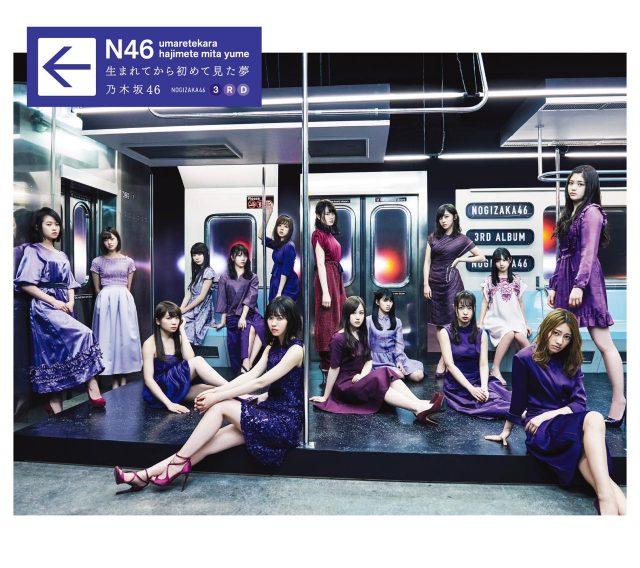 乃木坂46 3rdアルバム「生まれてから初めて見た夢」新曲初オンエア情報解禁!