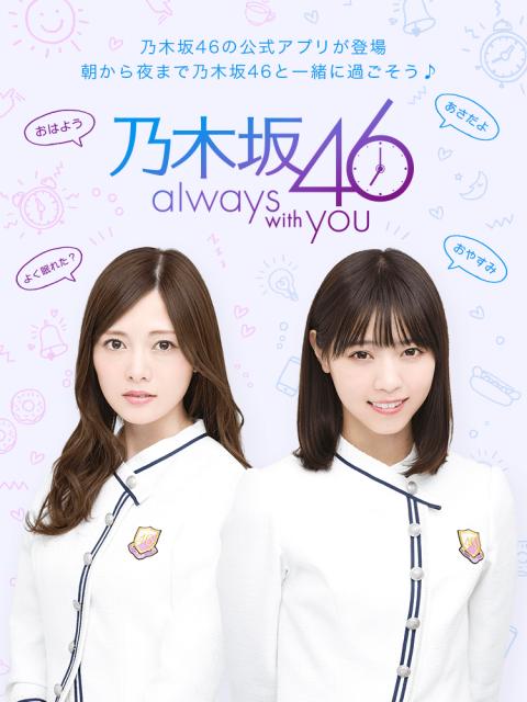 乃木坂46公式アラームアプリ「乃木坂46 always with you」事前登録開始!