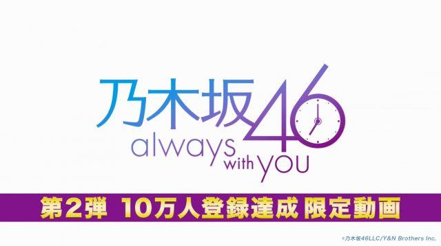 乃木坂46公式アラームアプリ「乃木坂46 always with you」事前登録者数10万人突破!特典動画第2弾公開!