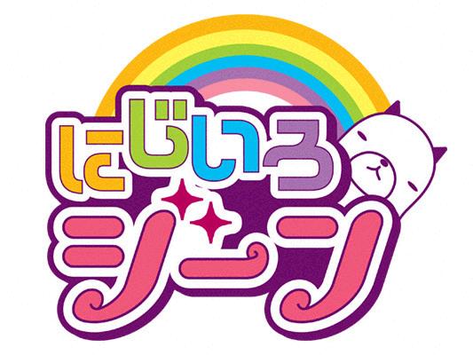 「にじいろジーン」出演:秋元真夏(乃木坂46)  [5/27 8:30~]