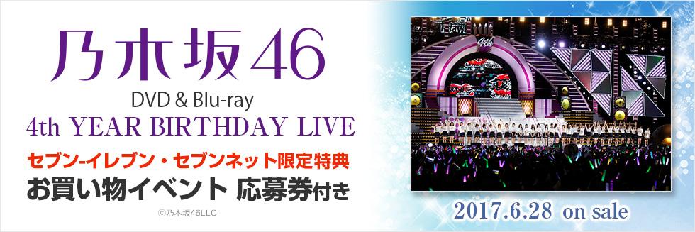 乃木坂46 4th YEAR BIRTHDAY LIVE 2016.8.28-30 JINGU STADIUM セブンイレブン・セブンネット限定特典付き