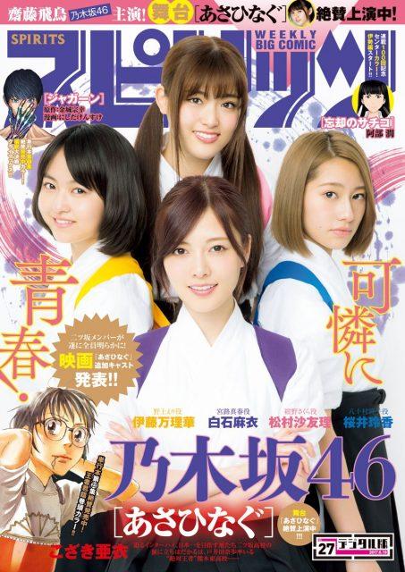 ビッグコミックスピリッツ No.27 2017年6月19日号