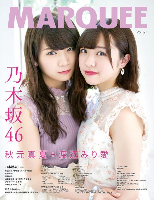 「MARQUEE Vol.121」表紙:秋元真夏・渡辺みり愛(乃木坂46) [6/9発売]