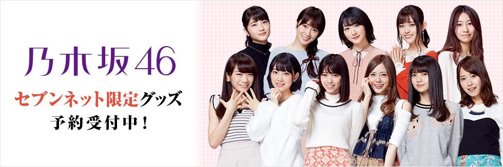 乃木坂46 セブンネット限定グッズ