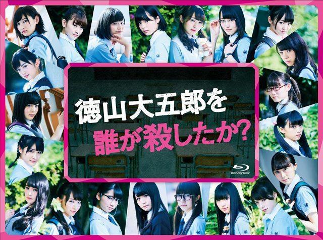 欅坂46メンバー総出演ドラマ「徳山大五郎を誰が殺したか?」Blu-ray&DVD-BOX 明日発売!