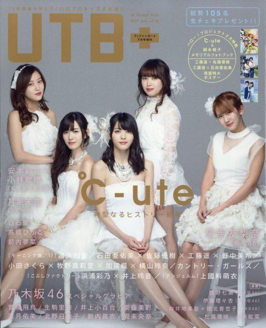 UTB+(アップ トゥ ボーイ プラス) vol.38 2017年7月号