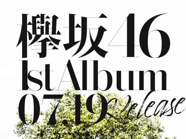 欅坂46 1stアルバム、7/19発売決定!先着オリジナル特典付きで予約開始!