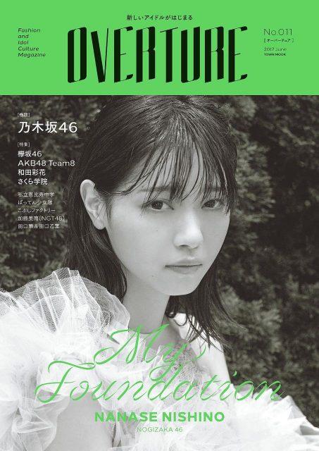 「OVERTURE No.11」表紙:西野七瀬(乃木坂46) [6/19発売]