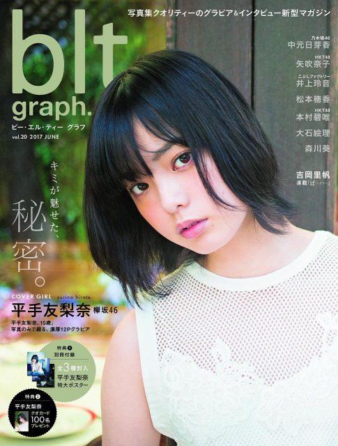 「blt graph. vol.20」本日発売! 表紙:平手友梨奈(欅坂46)