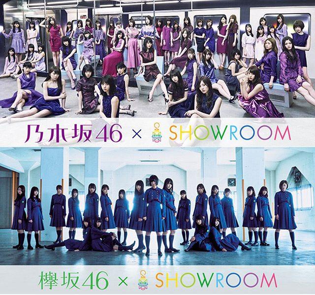 乃木坂46&欅坂46、SHOWROOM個人配信スタート!