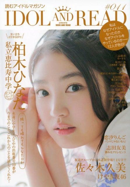 「IDOL AND READ 011」本日発売! 掲載:佐々木久美(けやき坂46)