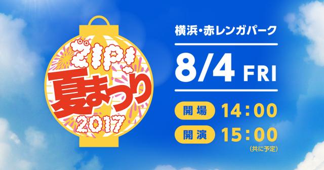 乃木坂46「ZIP!夏まつり2017」出演決定!