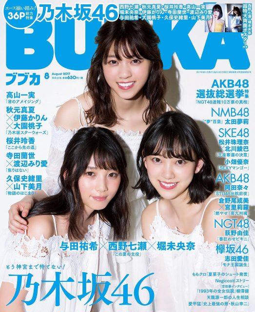 「BUBKA 2017年8月号」明日発売! 表紙:西野七瀬・堀未央奈・与田祐希(乃木坂46)