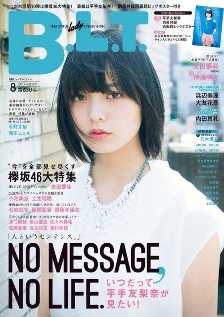 「B.L.T. 2017年8月号」本日発売! 表紙:平手友理奈 <欅坂46大特集>
