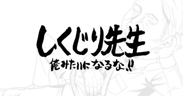 「しくじり先生 俺みたいになるな!!」出演:高山一実(乃木坂46) * Mr.マリック&LUNA親子が登壇! [6/25 21:58~]