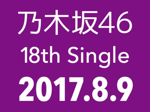 乃木坂46 18thシングル 8/9発売決定!