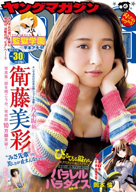 「週刊ヤングマガジン 2017年 No.30」本日発売! 表紙:衛藤美彩(乃木坂46)