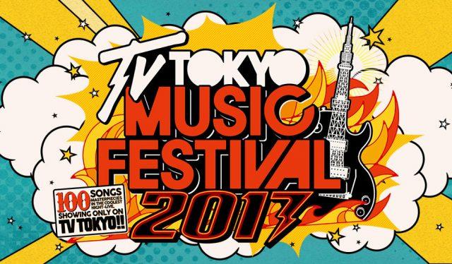 「テレ東音楽祭2017」出演:乃木坂46、欅坂46 * ヒム子が乃木坂46とスペシャルコラボ! [6/28 18:25~]