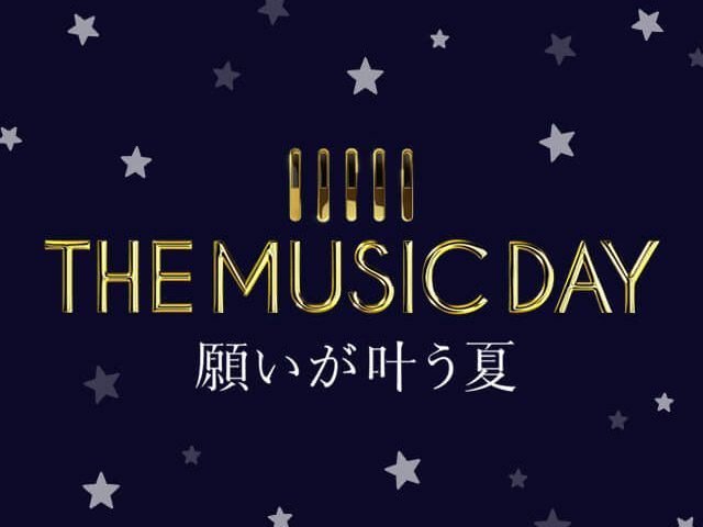 「THE MUSIC DAY 願いが叶う夏 Part2(夜の部)」出演:乃木坂46、欅坂46 [7/1 16:45~]