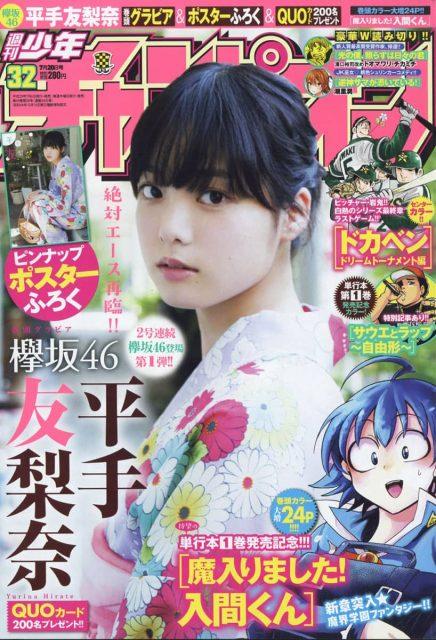 「週刊少年チャンピオン 2017年 No.32」明日発売! 表紙:平手友梨奈(欅坂46)