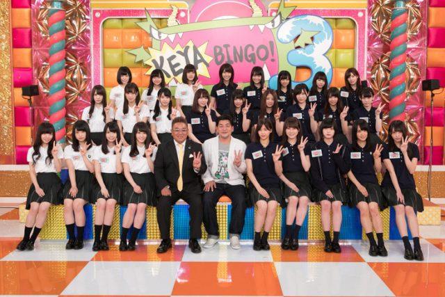 新番組「KEYABINGO!3」欅坂46とけやき坂46がガチンコ対決! [7/17 25:59~]