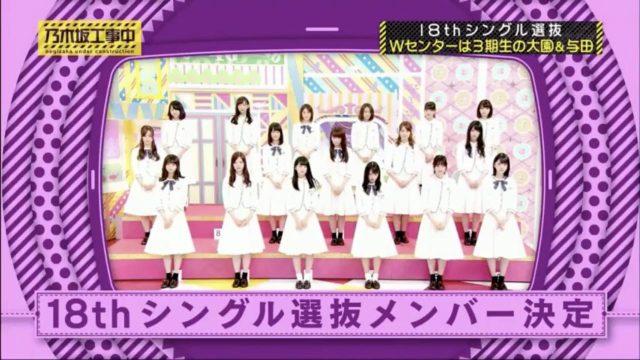 乃木坂46 18thシングル 選抜メンバー発表!3期生・大園桃子&与田祐希のWセンター!
