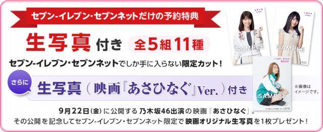 乃木坂46 18thシングル、セブン-イレブン&セブンネットオリジナル限定特典決定!
