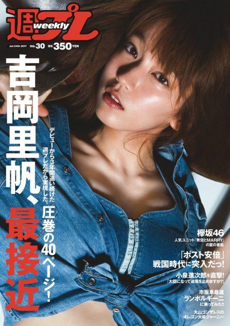 週刊プレイボーイ No.30 2017年7月24日号