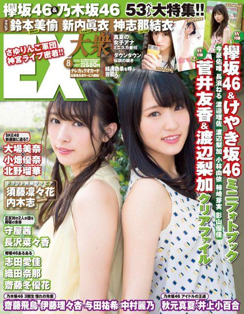 「EX大衆 2017年8月号」表紙:菅井友香☓渡辺梨加(欅坂46) [7/15発売]