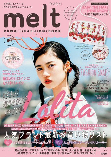 「melt KAWAII FASHION BOOK 00」表紙:寺田蘭世(乃木坂46) [7/14発売]