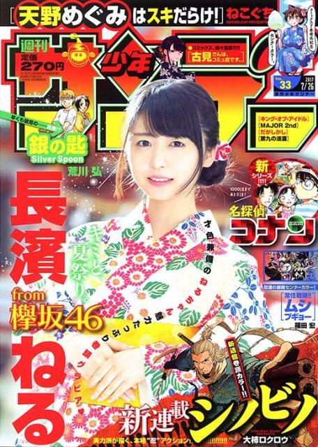 「週刊少年サンデー 2017年 No.33」本日発売! 表紙:長濱ねる(欅坂46)