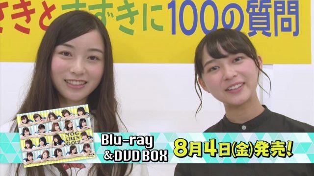 [動画] 乃木坂46佐々木琴子・鈴木絢音「NOGIBINGO!7」Blu-ray&DVD-BOX PR映像公開!