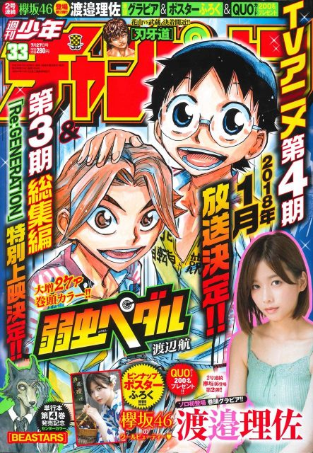 週刊少年チャンピオン No.33 2017年7月27日号