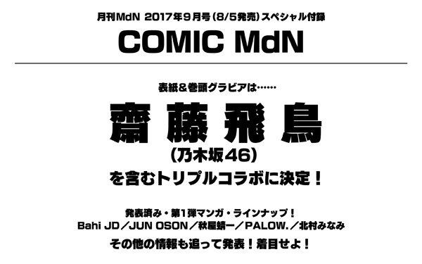 「月刊MdN 2017年9月号」表紙:齋藤飛鳥(乃木坂46) [8/5発売]