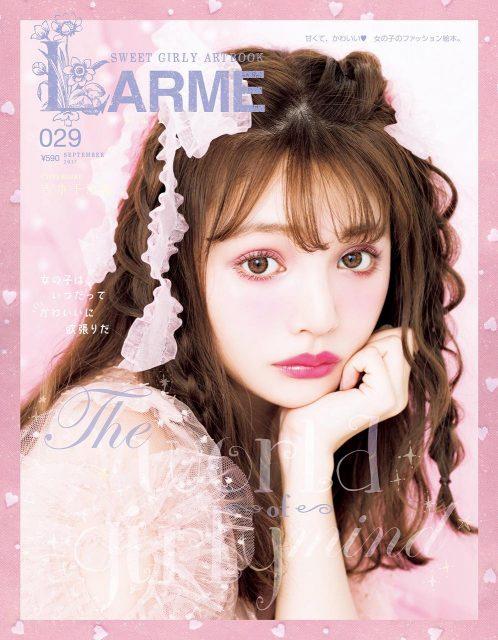 「LARME 029」明日発売! 掲載:白石麻衣(乃木坂46) 渡辺梨加(欅坂46)