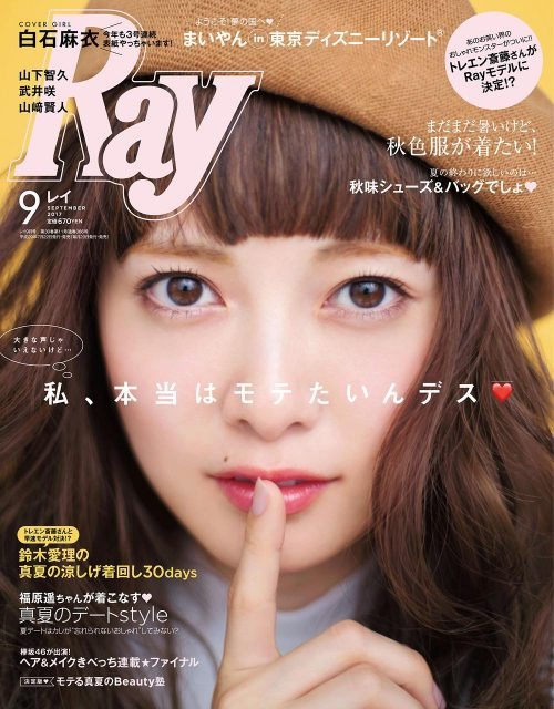 「Ray 2017年9月号」本日発売! * 表紙:白石麻衣(乃木坂46)