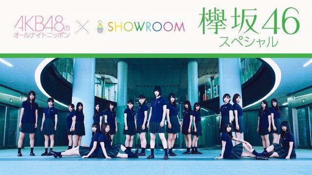 「AKB48のオールナイトニッポン 欅坂46スペシャル」 [7/9 25:00〜]