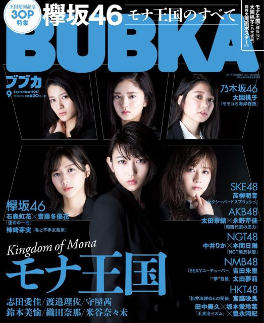 「BUBKA 2017年9月号」表紙:欅坂46 <モナ王国のすべて> [7/31発売]