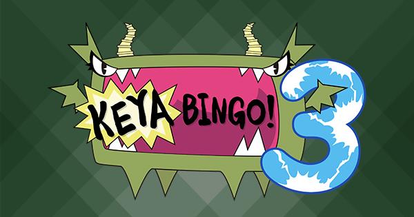 「KEYABINGO!3」最終回!欅坂46とけやき坂46が視聴者へ感謝パフォーマンス! [9/25 25:29~]