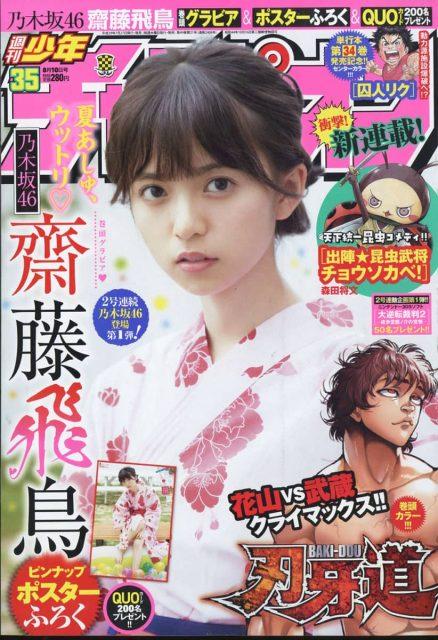 「週刊少年チャンピオン 2017年 No.35」明日発売! * 表紙:齋藤飛鳥(乃木坂46)