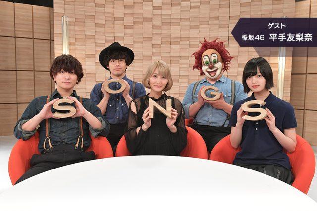 「SONGS」SEKAI NO OWARI ☓ 欅坂46平手友梨奈 スペシャル対談! [7/27 22:50~]
