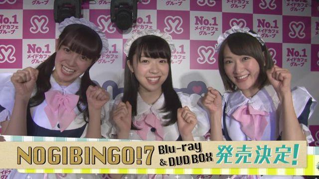【動画】乃木坂46「NOGIBINGO!7」Blu-ray&DVD-BOX PR映像公開!