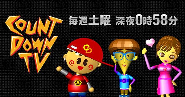 乃木坂46が新曲「Sing Out!」を披露! TBS「COUNT DOWN TV」 [5/25 24:58~]